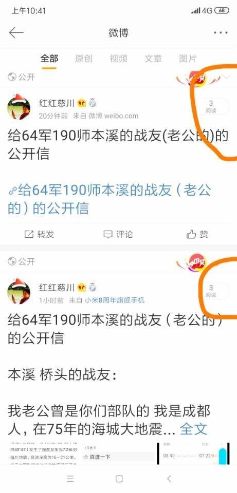 新浪微博网站阻止我_图1-3