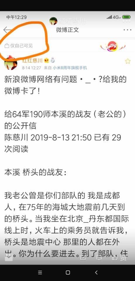新浪微博网站阻止我_图1-4