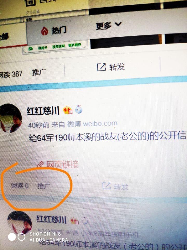 新浪微博网站阻止我_图1-5