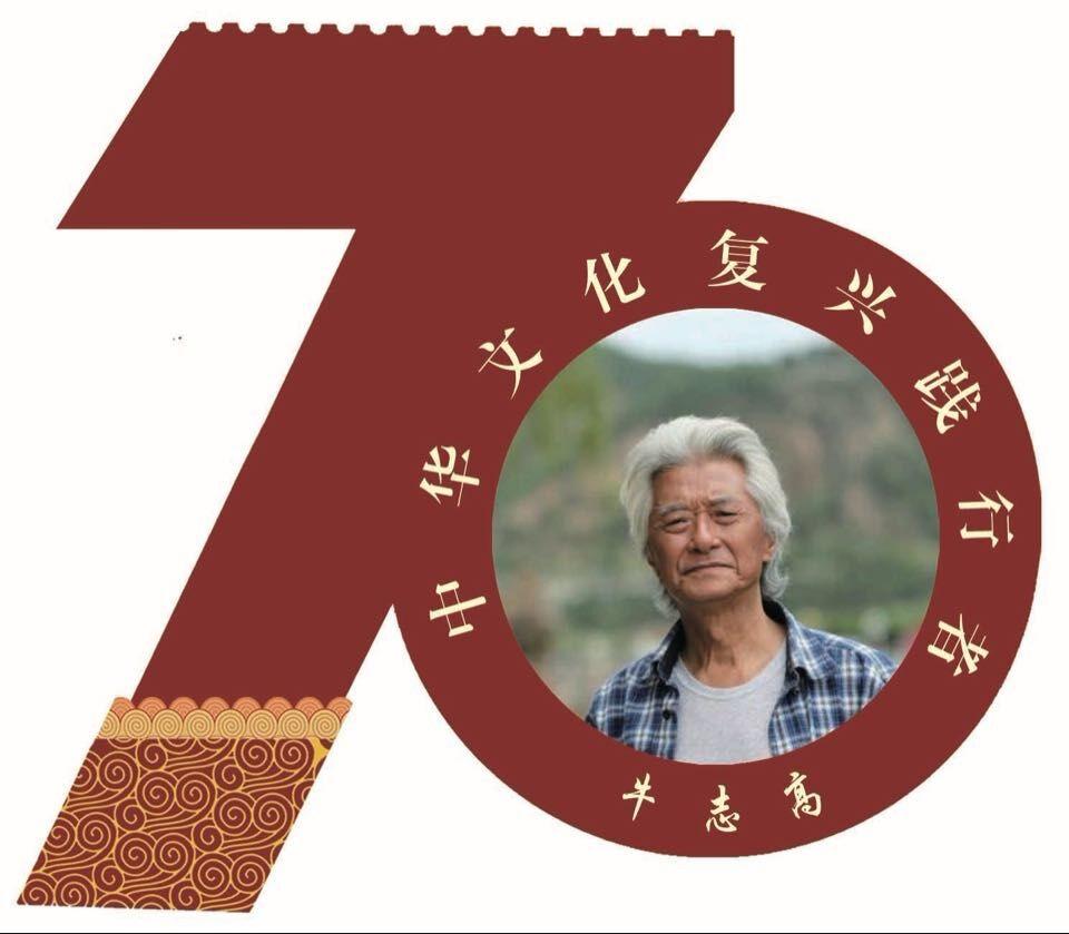 纪念建国七十周年 牛志高国画集邮册发行--2019_图1-1