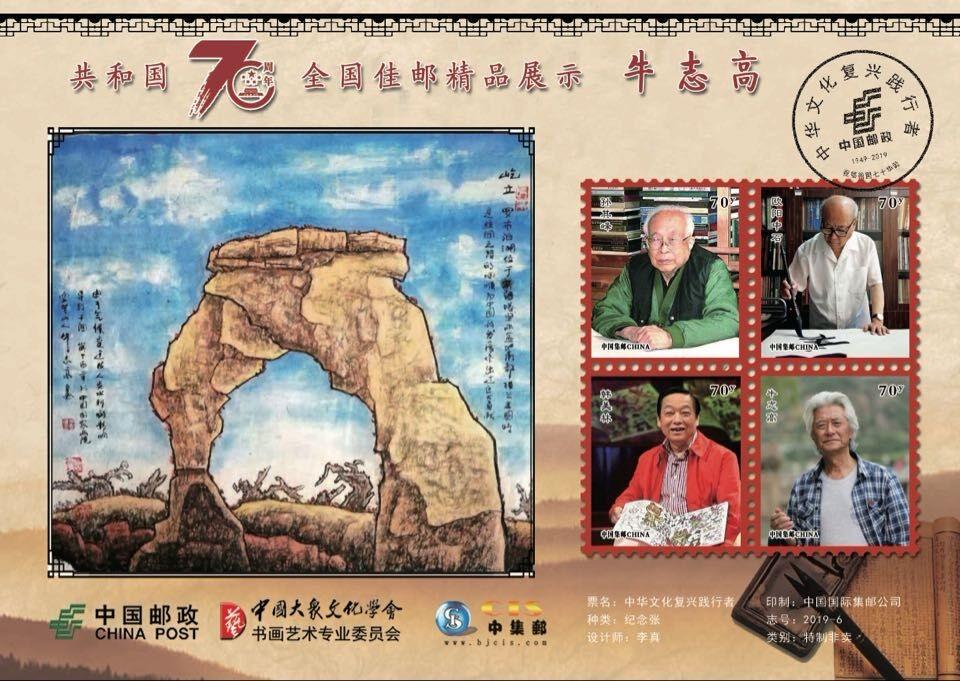 纪念建国七十周年 牛志高国画集邮册发行--2019_图1-3