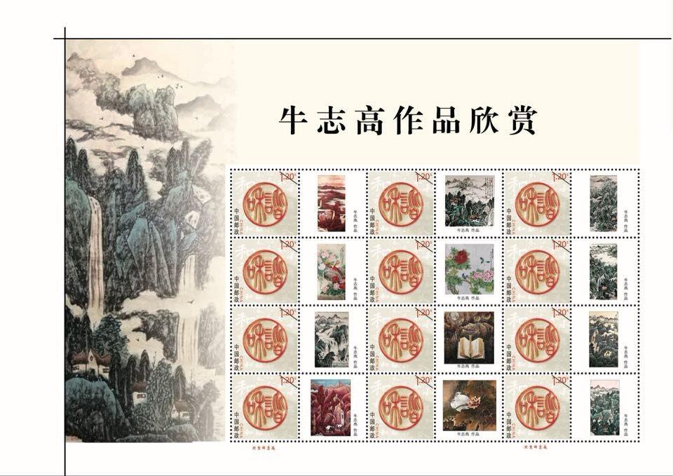 纪念建国七十周年 牛志高国画集邮册发行--2019_图1-4