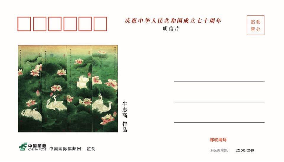 纪念建国七十周年 牛志高国画集邮册发行--2019_图1-5