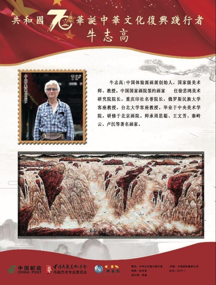 纪念建国七十周年 牛志高国画集邮册发行--2019_图1-2
