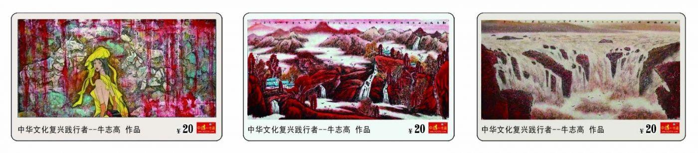 纪念建国七十周年 牛志高国画集邮册发行--2019_图1-6