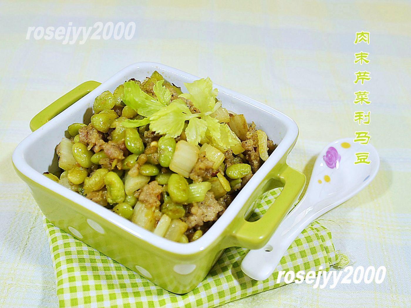 肉末芹菜利马豆_图1-1