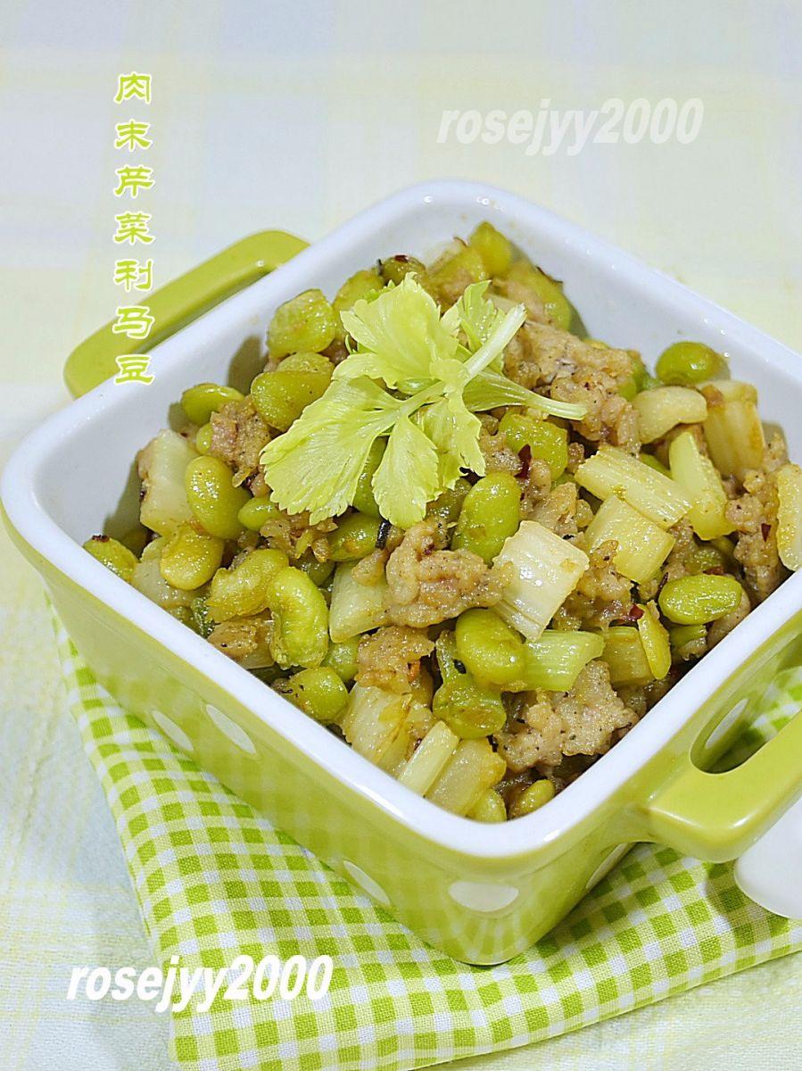 肉末芹菜利马豆_图1-3