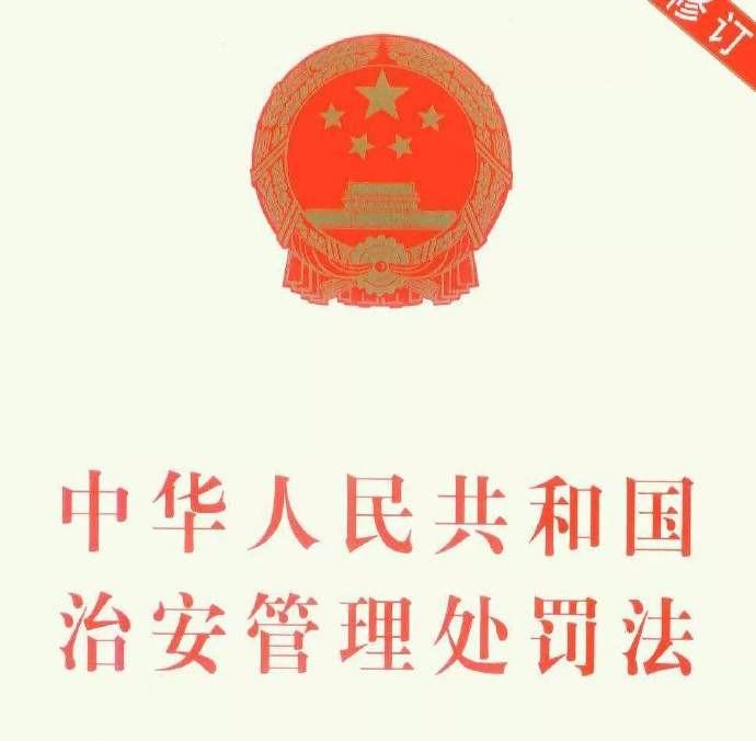 中华人民共和国治安管理处罚法(2012修正)_图1-1
