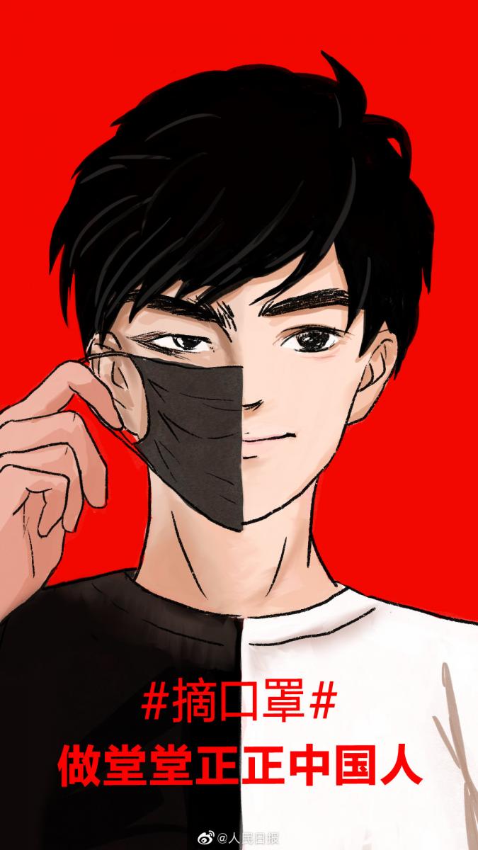 摘口罩——做堂堂正正的中国人!_图1-1