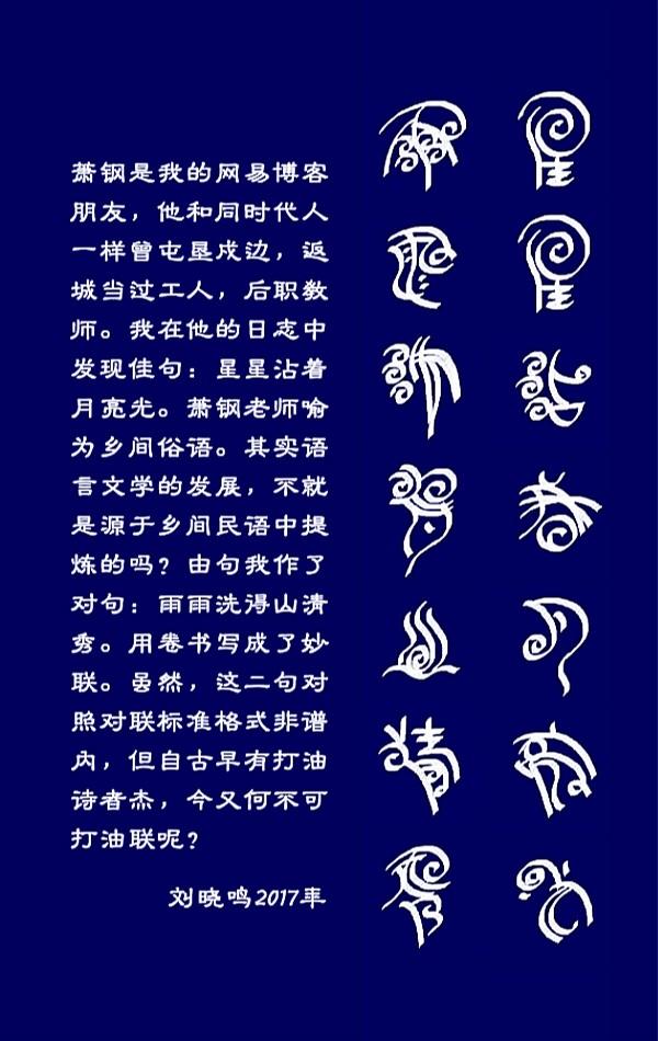 【晓鸣书画】星星粘着月亮光_图1-2