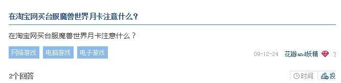 美国用户怎么购买台服魔兽世界月卡?可以用paypal购买吗?_图1-3