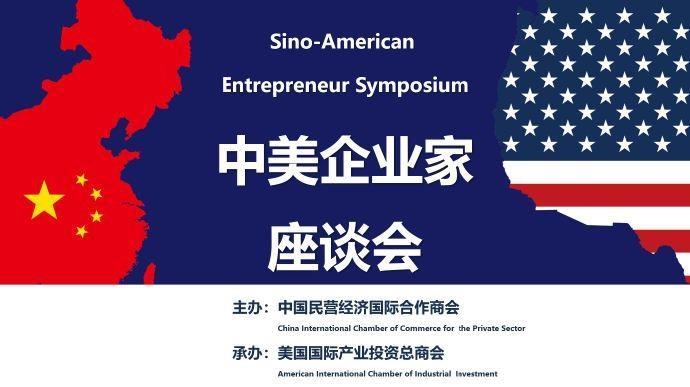 中美企业家座谈会在美国哈佛俱乐部成功举行 ..._图1-1