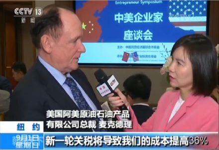 中美企业家座谈会在美国哈佛俱乐部成功举行 ..._图1-28