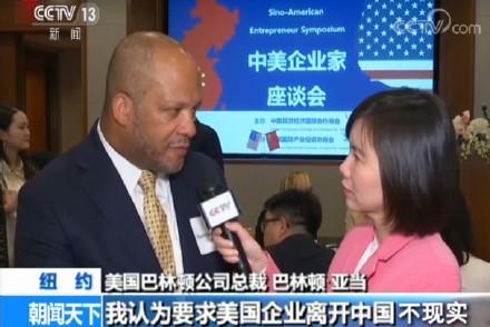 中美企业家座谈会在美国哈佛俱乐部成功举行 ..._图1-29