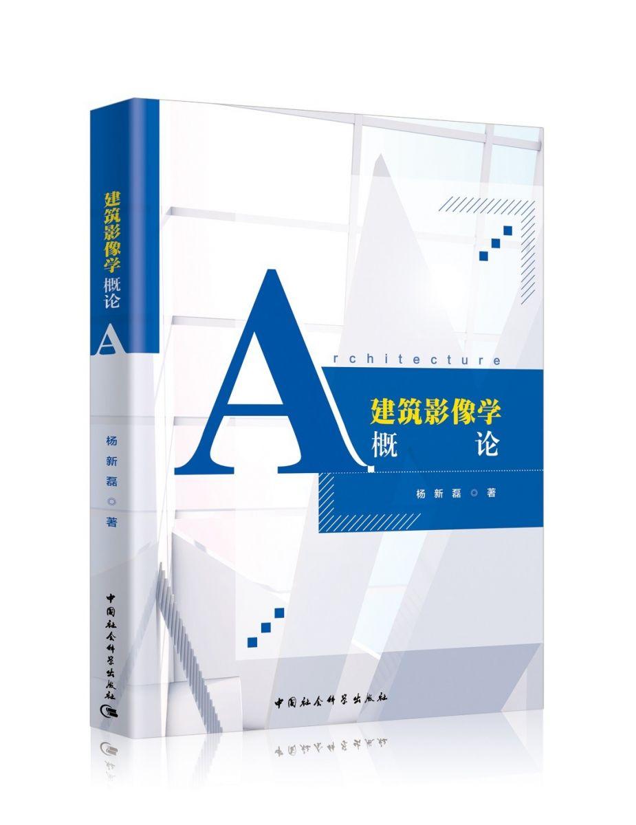 杨新磊教授《建筑影像学概论》出版,建筑影像学创立_图1-1