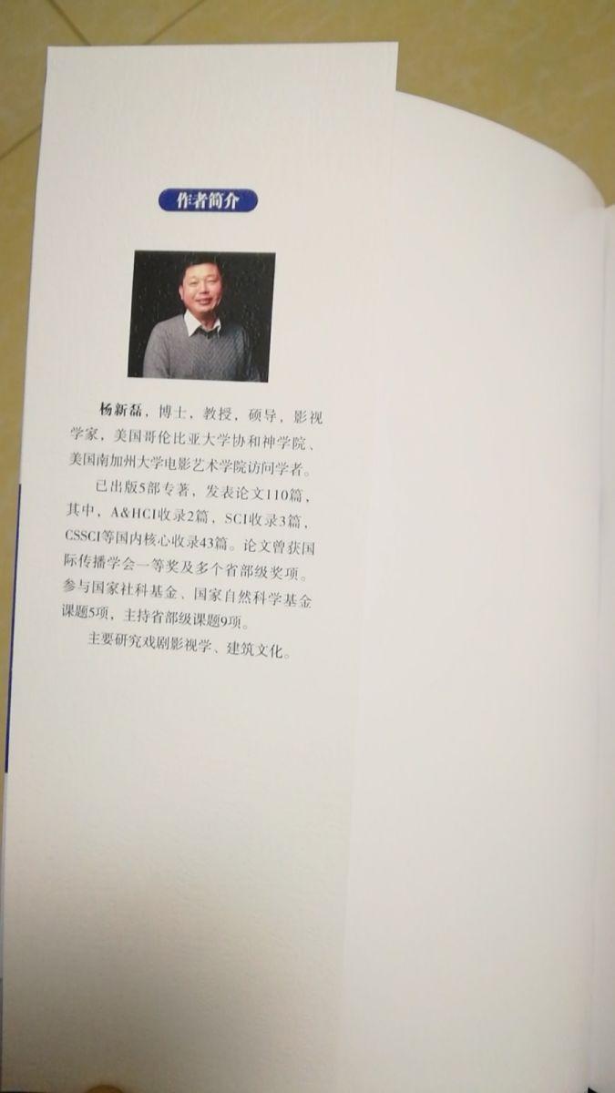 杨新磊教授《建筑影像学概论》出版,建筑影像学创立_图1-2