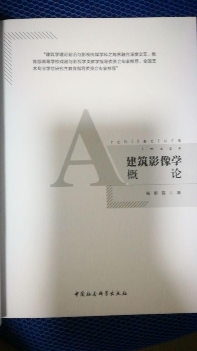 杨新磊教授《建筑影像学概论》出版,建筑影像学创立_图1-3
