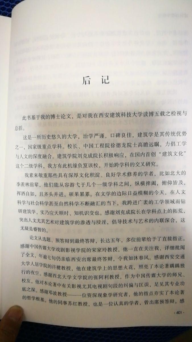 杨新磊教授《建筑影像学概论》出版,建筑影像学创立_图1-6