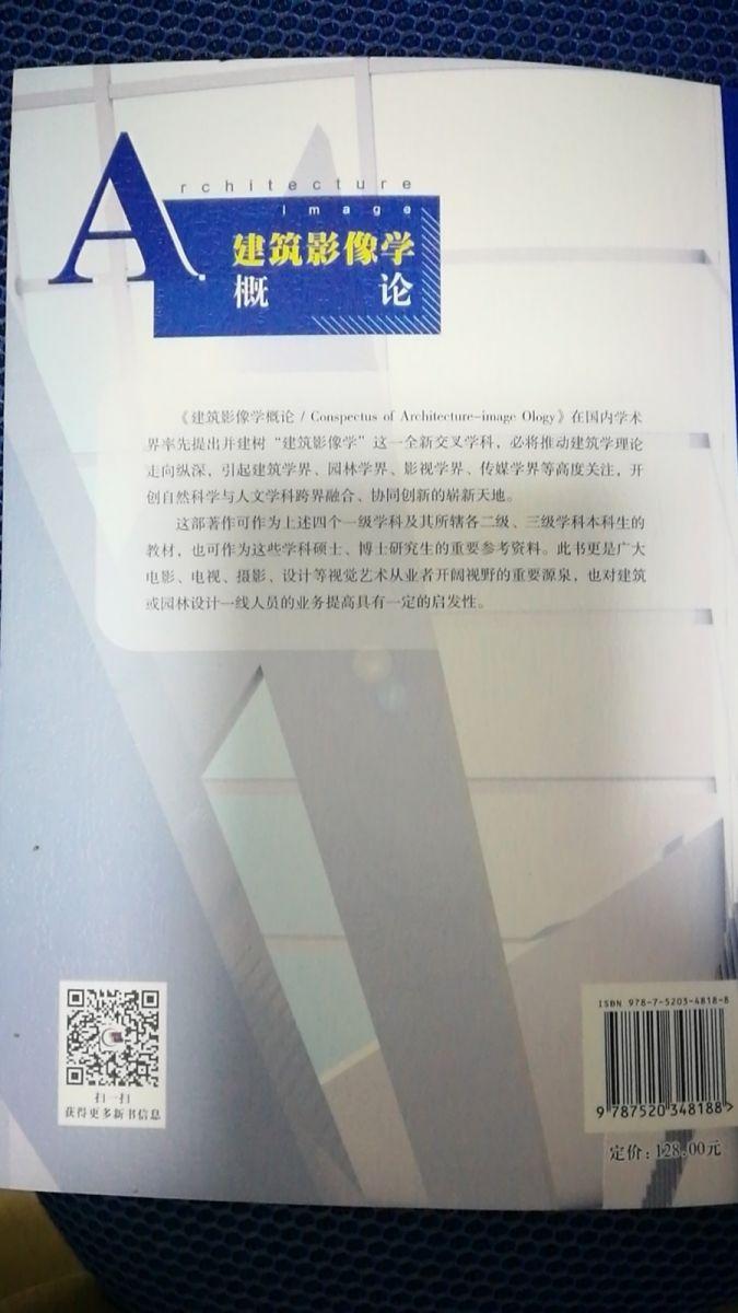 杨新磊教授《建筑影像学概论》出版,建筑影像学创立_图1-7