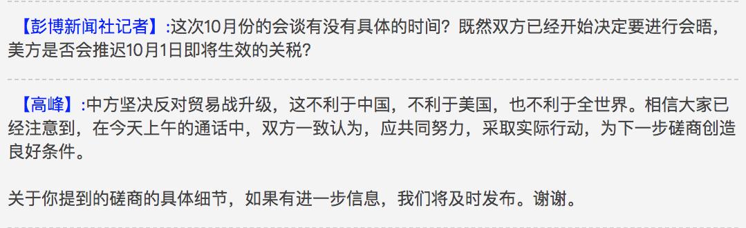 中美高级别贸易谈判将于10月初举行_图1-2