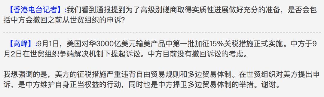中美高级别贸易谈判将于10月初举行_图1-4