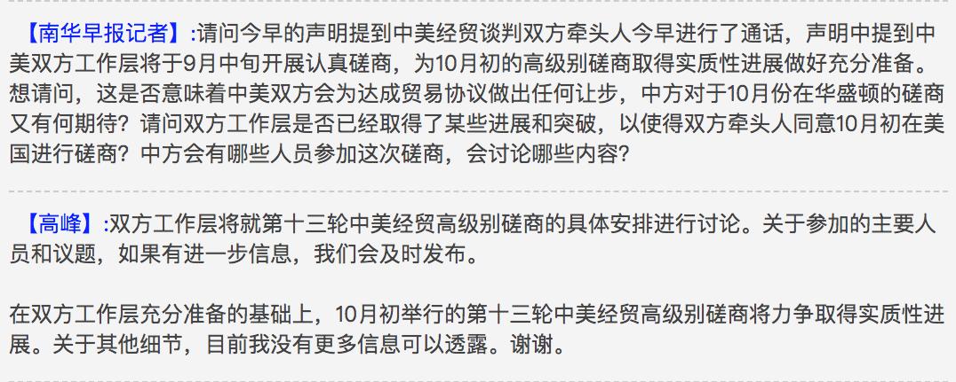 中美高级别贸易谈判将于10月初举行_图1-1