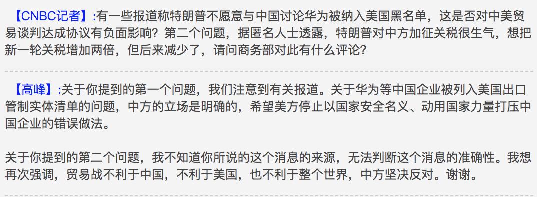 中美高级别贸易谈判将于10月初举行_图1-3