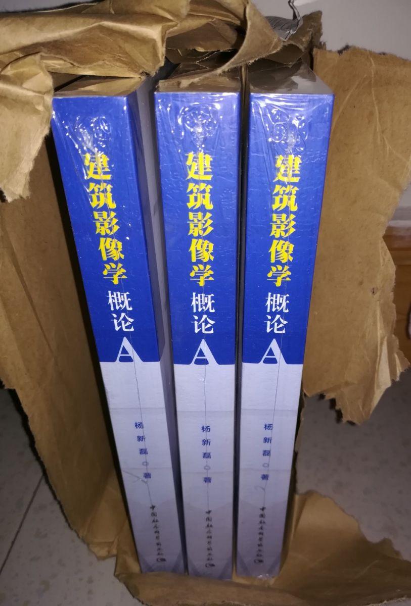 杨新磊教授《建筑影像学概论》出版,建筑影像学创立_图1-8