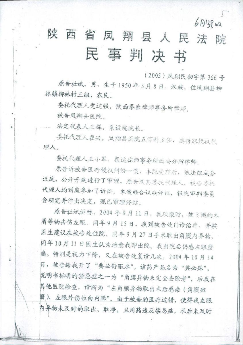 """陕西;三级法院四审与检察院遗漏诉求15年,形同司法""""抢劫""""的举报(一) ..._图1-1"""