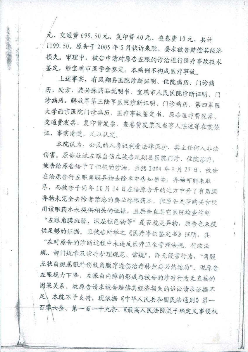 """陕西;三级法院四审与检察院遗漏诉求15年,形同司法""""抢劫""""的举报(一) ..._图1-2"""