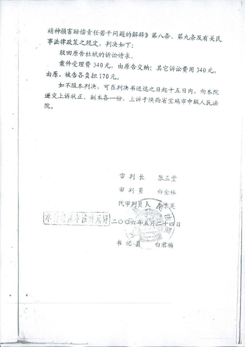 """陕西;三级法院四审与检察院遗漏诉求15年,形同司法""""抢劫""""的举报(一) ..._图1-3"""