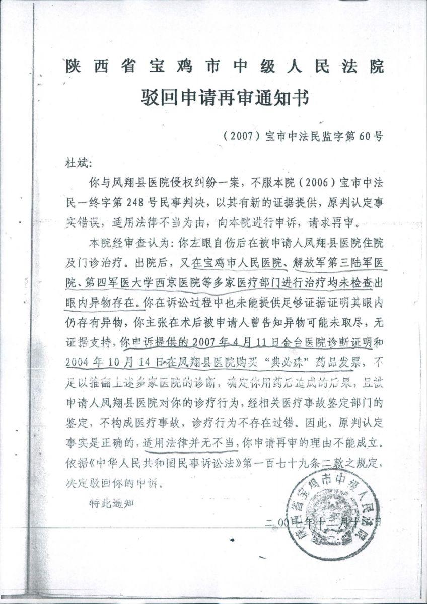 """陕西;三级法院四审与检察院遗漏诉求15年,形同司法""""抢劫""""的举报(一) ..._图1-5"""