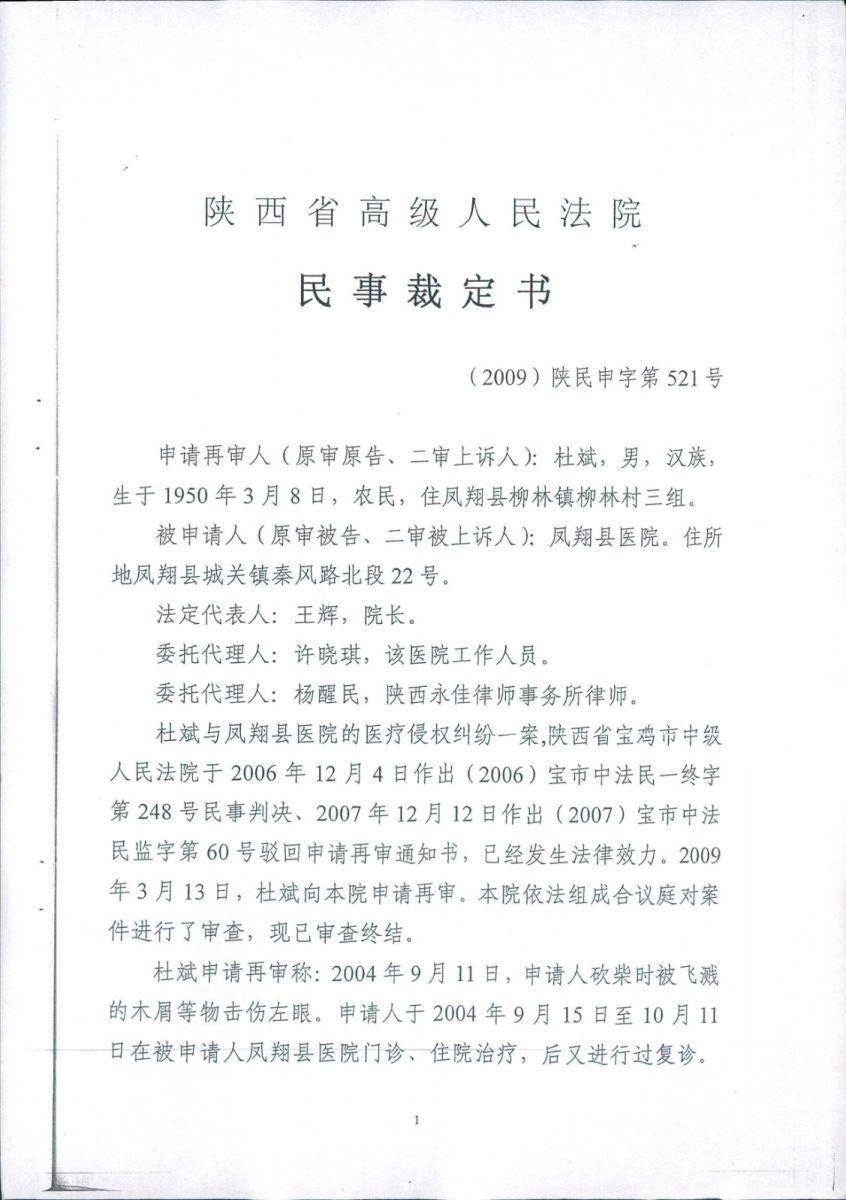 """陕西;三级法院四审与检察院遗漏诉求15年,形同司法""""抢劫""""的举报(一) ..._图1-6"""