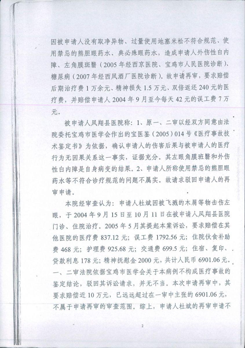 """陕西;三级法院四审与检察院遗漏诉求15年,形同司法""""抢劫""""的举报(一) ..._图1-7"""