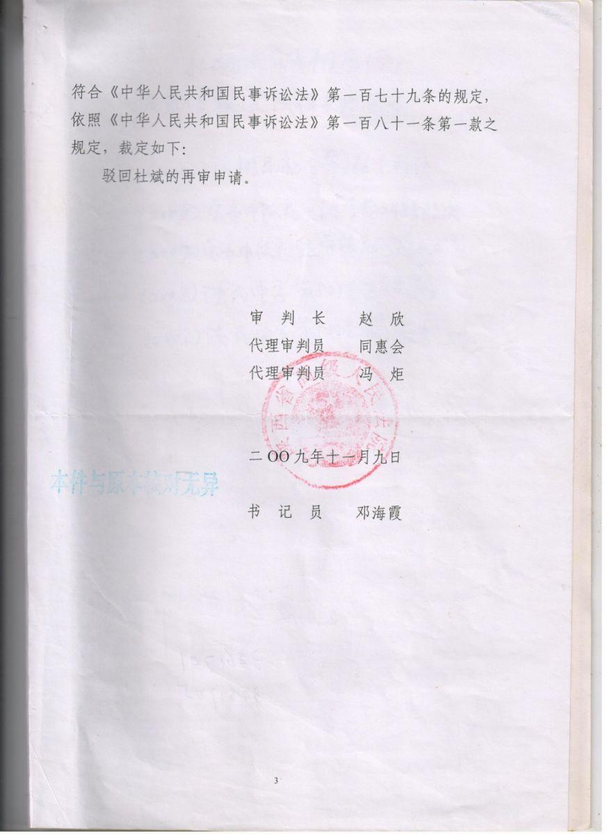"""陕西;三级法院四审与检察院遗漏诉求15年,形同司法""""抢劫""""的举报(一) ..._图1-8"""