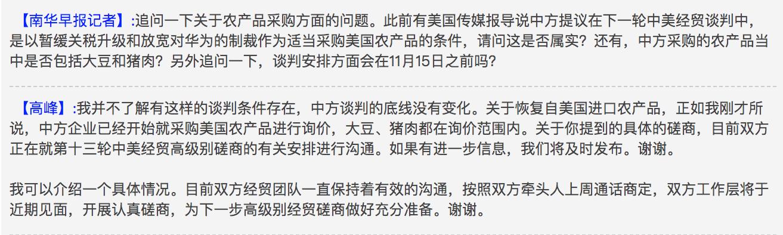 特朗普又在指望中国购买美国农产品_图1-3