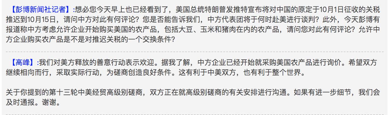 特朗普又在指望中国购买美国农产品_图1-2