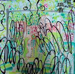 中国浪漫主义意象画派创始人张炳瑞香馆欲系列作品之一〈意象美术馆〉 ..._图1-1