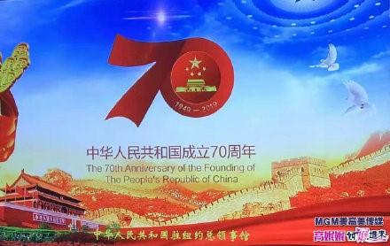 高娓娓:中国驻纽约总领馆隆重举行国庆70周年招待会_图1-1