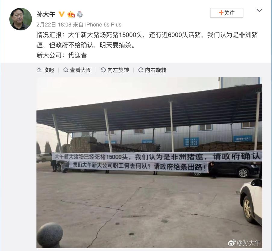"""中国爆发的""""非洲猪瘟""""究竟有多严重?_图1-3"""