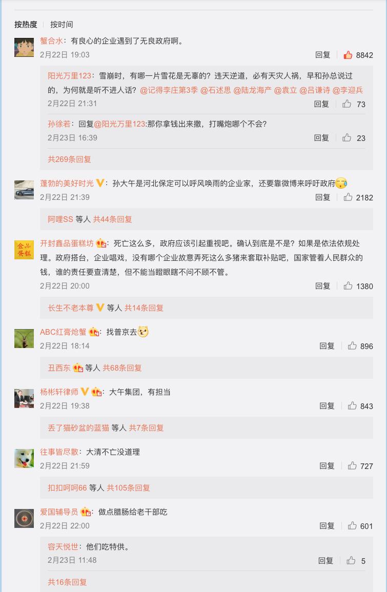 """中国爆发的""""非洲猪瘟""""究竟有多严重?_图1-5"""