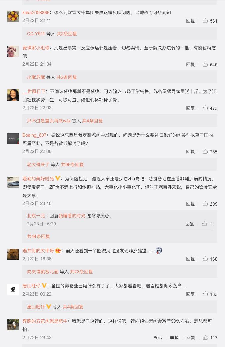 """中国爆发的""""非洲猪瘟""""究竟有多严重?_图1-4"""