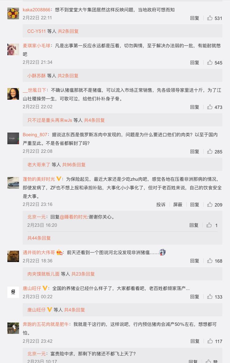 """中国爆发的""""非洲猪瘟""""究竟有多严重?_图1-6"""