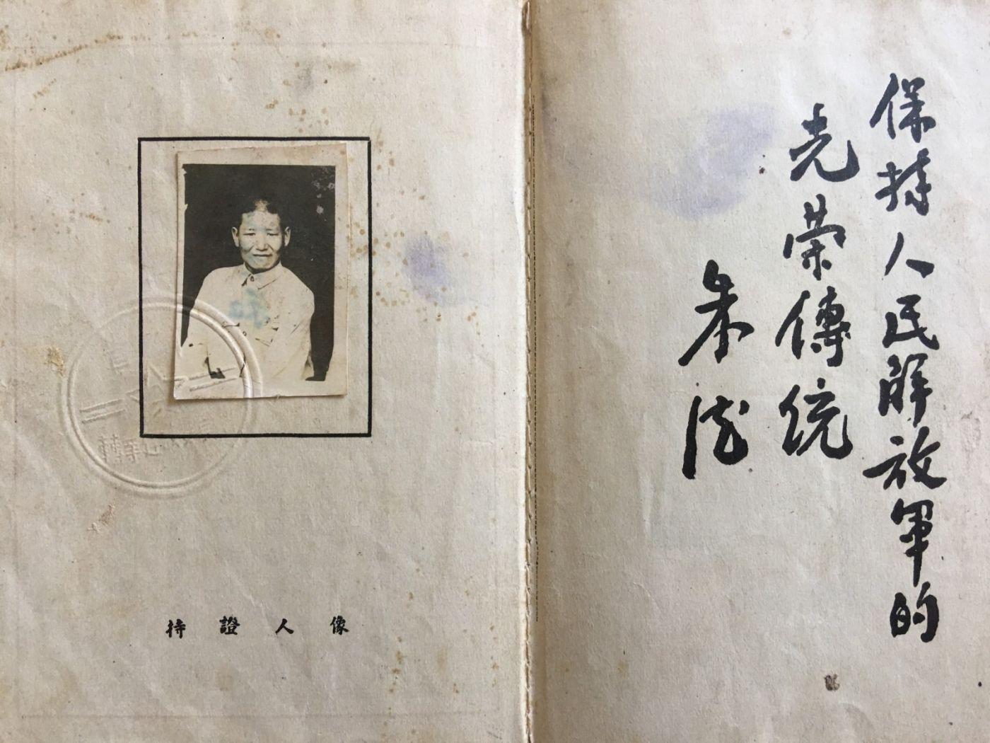 先父李太和军旅简介_图1-1