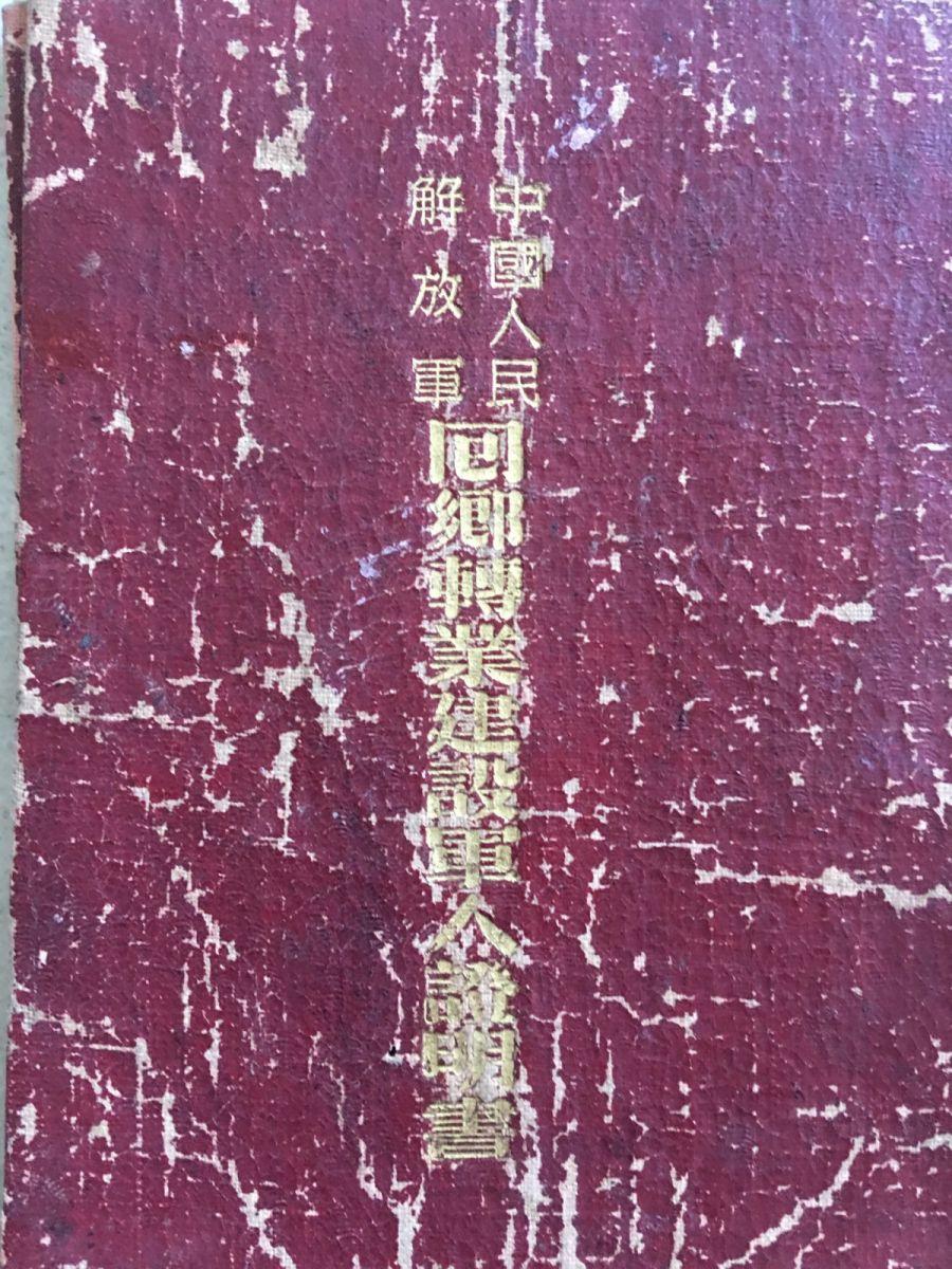 先父李太和军旅简介_图1-3