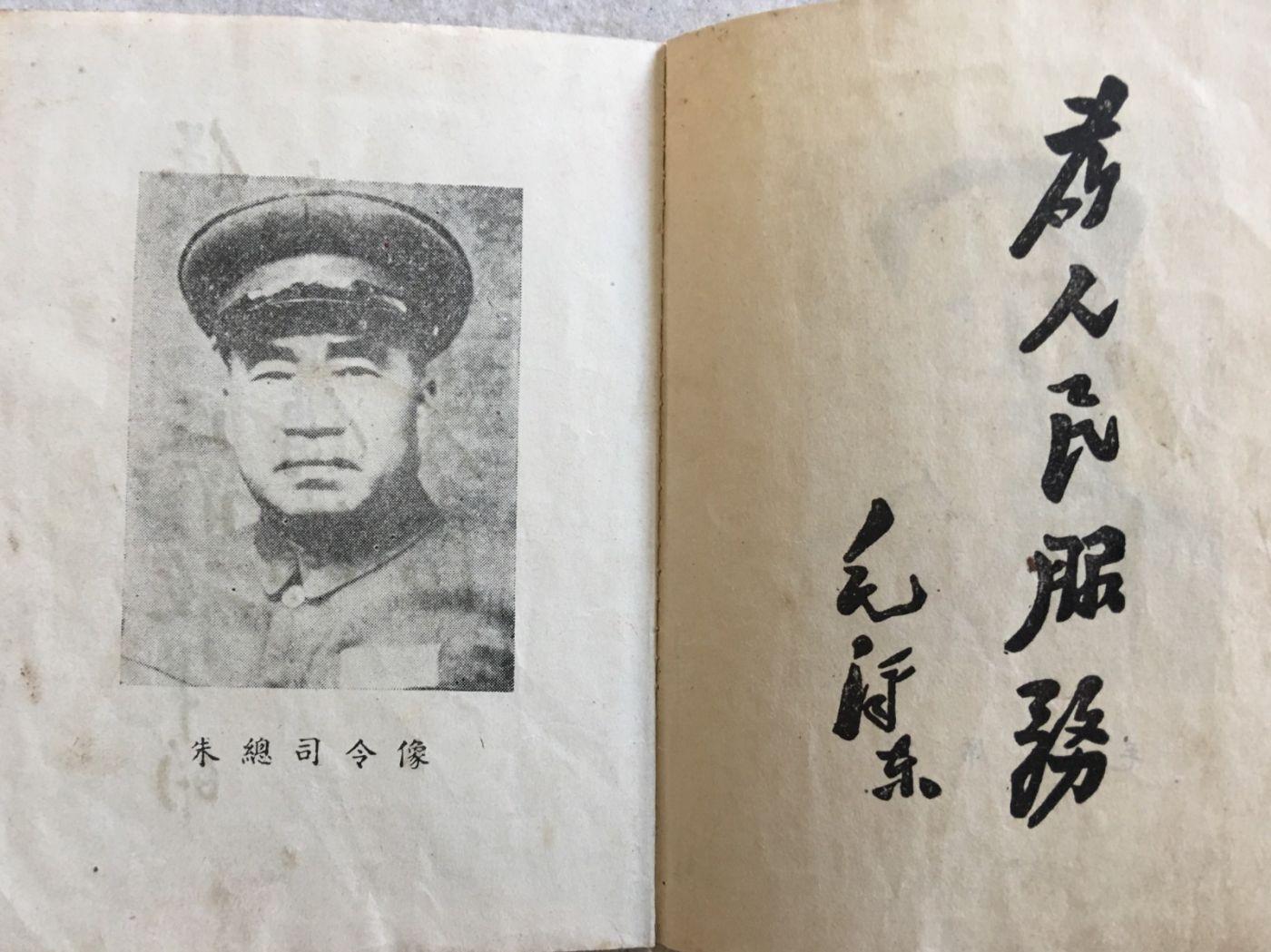 先父李太和军旅简介_图1-5