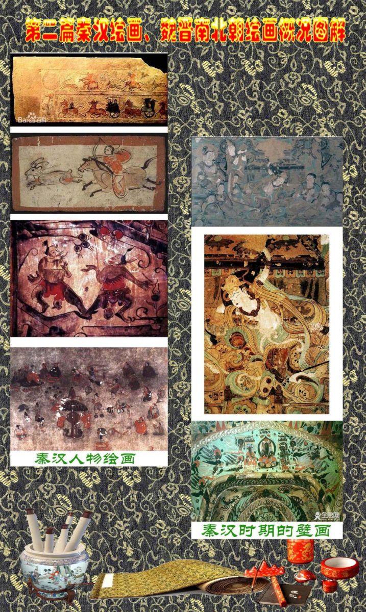 顾绍骅编辑 中国画知识普及版 第二篇秦汉绘画、魏晋南北朝绘画概况 ... ... ... ... ..._图1-1