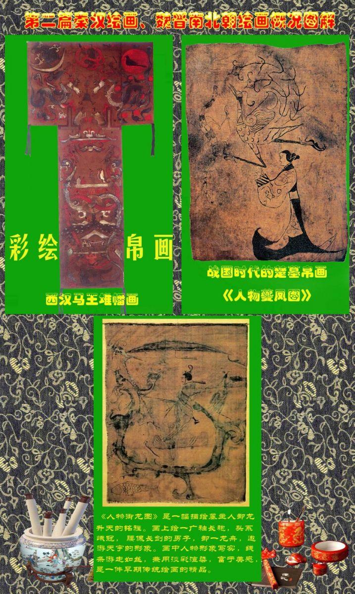 顾绍骅编辑 中国画知识普及版 第二篇秦汉绘画、魏晋南北朝绘画概况 ... ... ... ... ..._图1-3