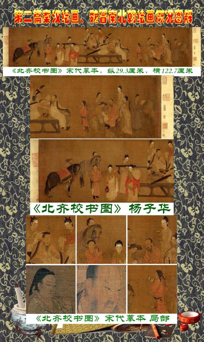顾绍骅编辑 中国画知识普及版 第二篇秦汉绘画、魏晋南北朝绘画概况 ... ... ... ... ..._图1-12
