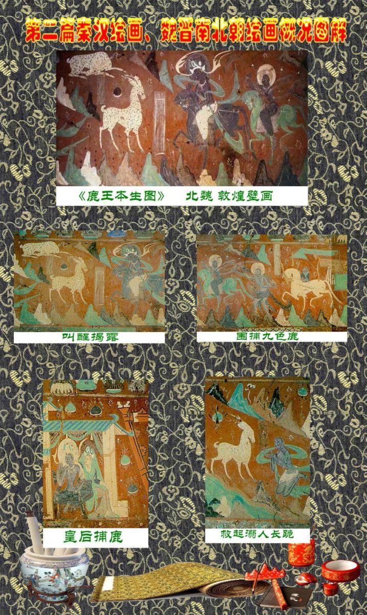 顾绍骅编辑 中国画知识普及版 第二篇秦汉绘画、魏晋南北朝绘画概况 ... ... ... ... ..._图1-13